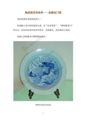 陶瓷器装饰纹样—— 鱼跳龙门图.doc