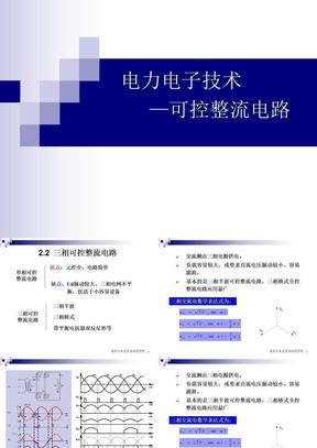 第3讲 可控整流电路2(三相半波).ppt