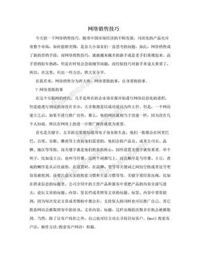 网络销售技巧.doc