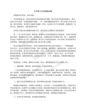 小学班主任竞聘演讲稿.docx