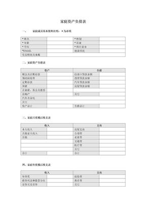 家庭资产负债表.doc