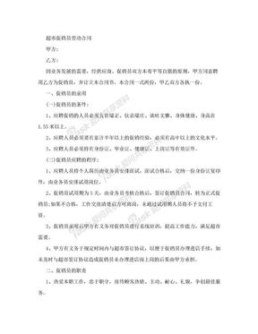 超市促销员劳动合同38.doc