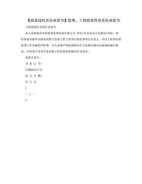 【质量违约责任承诺书】监理、工程质量终身责任承诺书.doc