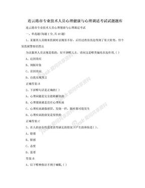 连云港市专业技术人员心理健康与心理调适考试试题题库.doc