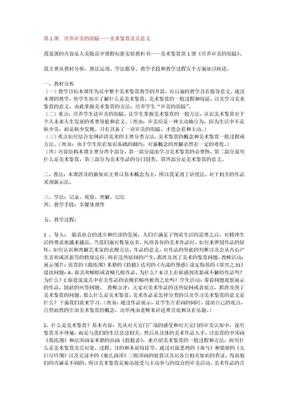 人美版高中美术鉴赏说课稿总汇.doc