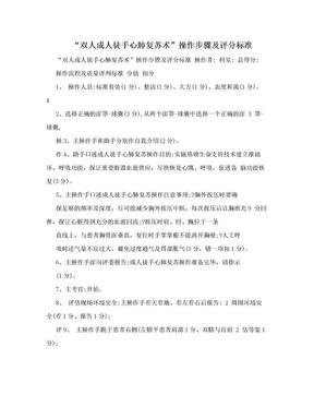 """""""双人成人徒手心肺复苏术""""操作步骤及评分标准.doc"""