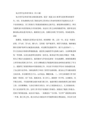 电大奖学金申请书范文 (共3篇).doc