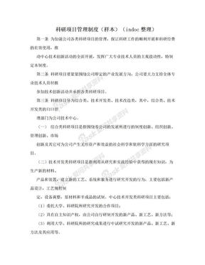 科研项目管理制度(样本)(indoc整理).doc