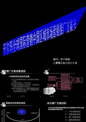 PPT精选案例模板-沃尔玛中国区域市场推广营销方案书.ppt