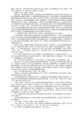 """从""""品德""""到""""道德""""中国传统道德现代化的路向.doc"""