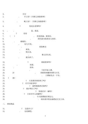韩语常用口语.doc