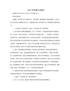 2012营养餐自查报告.doc