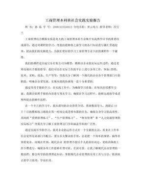 工商管理本科班社会实践实验报告.doc