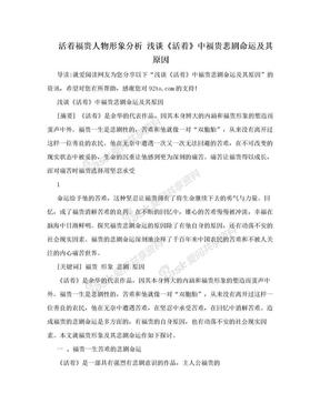 活着福贵人物形象分析 浅谈《活着》中福贵悲剧命运及其原因.doc
