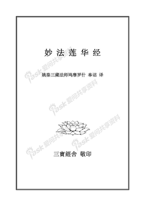 法华经注音版(含目录书签).pdf