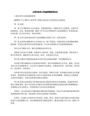 上海市老年人权益保障条例全文.docx
