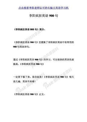 李陽瘋狂英語900句.pdf
