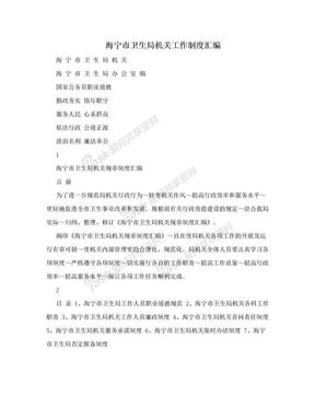 海宁市卫生局机关工作制度汇编.doc