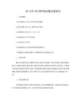 大学100周年校庆晚会策划书.doc