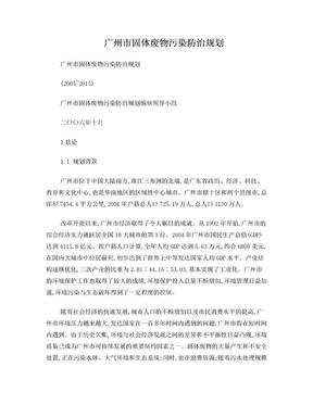 广州固体废物污染防治规划.doc