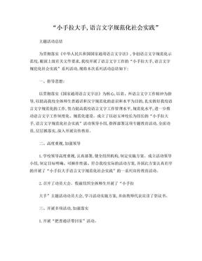 小手拉大手主题实践活动总结.doc