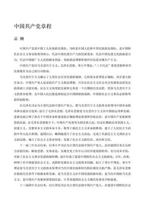 中国共产党章程.doc