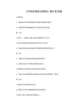 中国近现代史纲要课后思考题.doc