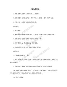 幼儿园大班韵律活动教案:杀鸡宰鸭.doc