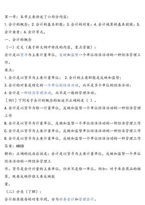 2011年会计基础知识重点(打印版).doc