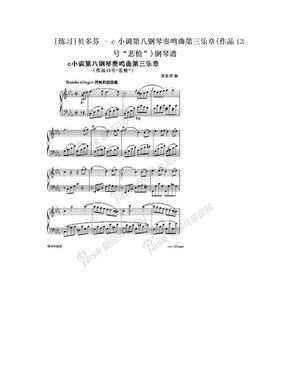 """[练习]贝多芬 - c小调第八钢琴奏鸣曲第三乐章(作品13号""""悲怆"""")钢琴谱.doc"""