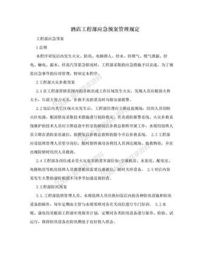 酒店工程部应急预案管理规定.doc