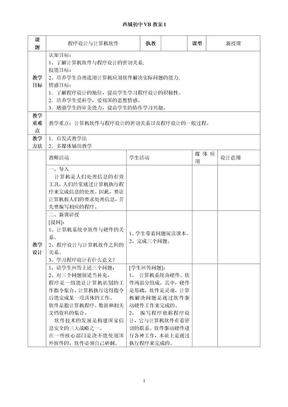 初中vb信息教案.doc.doc