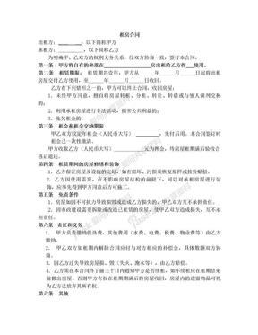 民用简化租房合同.doc