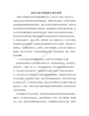 如何上好中职建筑专业实训课.doc