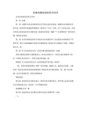 企业内部承包经营合同书 .doc