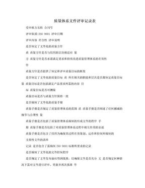质量体系文件评审记录表.doc