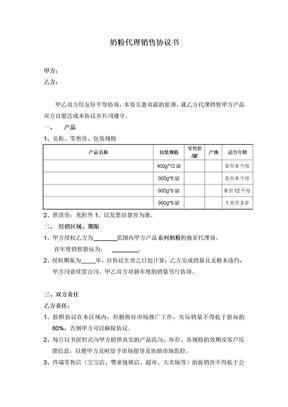 奶粉代理销售协议书.doc