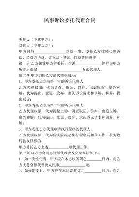 民事诉讼委托代理合同.doc