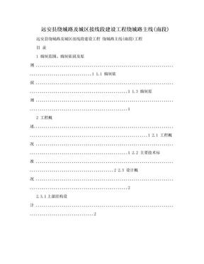 远安县绕城路及城区接线段建设工程绕城路主线(南段).doc