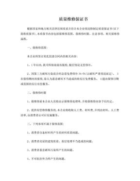 质量维修保证书.doc