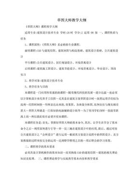 草图大师教学大纲 .doc