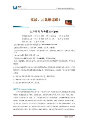 生产计划与物料控制pmc.doc