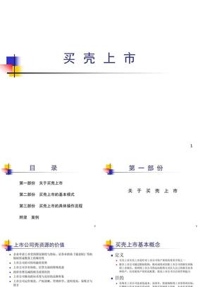 买壳上市(revised).ppt