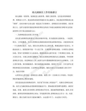 幼儿园园长工作经验感言.doc