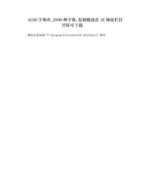 ACAD字体库.doc
