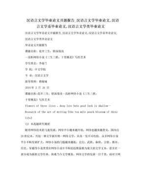 汉语言文学毕业论文开题报告_汉语言文学毕业论文,汉语言文学系毕业论文,汉语言文学类毕业论文.doc