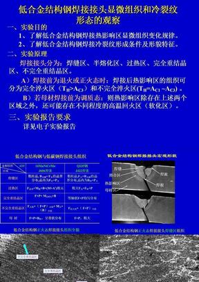 低合金结构钢焊接接头显微组织.ppt