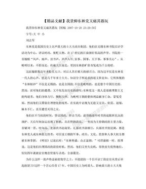 【精品文献】我景仰东林党又痛其愚玩.doc
