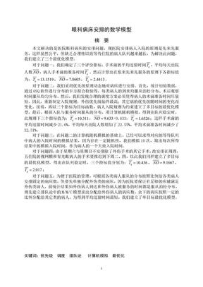 2009数学建模B题一等奖论文.doc