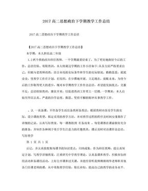 2017高二思想政治下学期教学工作总结.doc